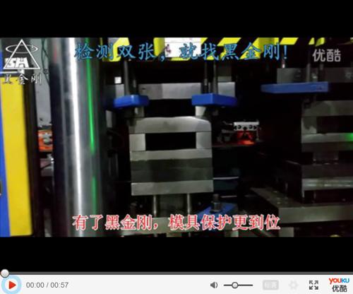 【黑金刚】五金配件机械手送料拉伸片料重叠检测应用视频案例