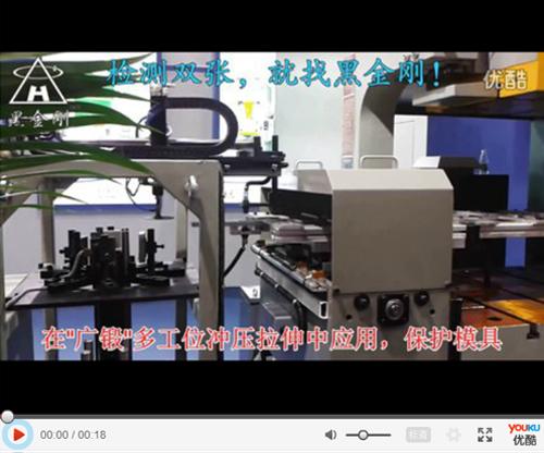 五金行业配件冲压多工位机械手视频案例-【黑金刚】