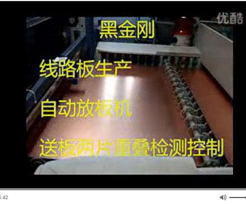 双张检测器双料检测器线路板自动放板机