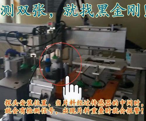 双张检测|双料检测|片料重叠检测器详细案例视频