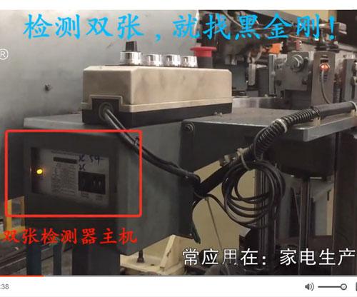 自动送料双张检测器应用案例