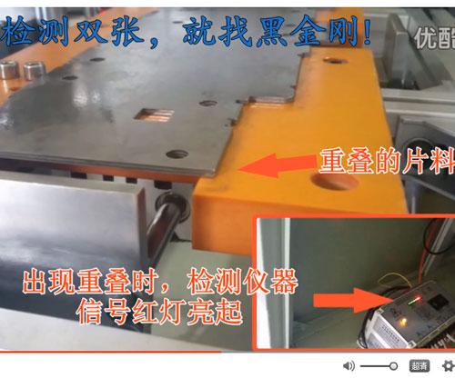 家电五金机械手送料检测到重叠停止工作案例