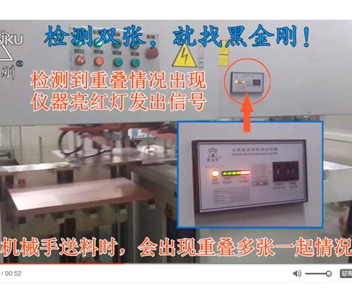 电路板双片重叠检测器