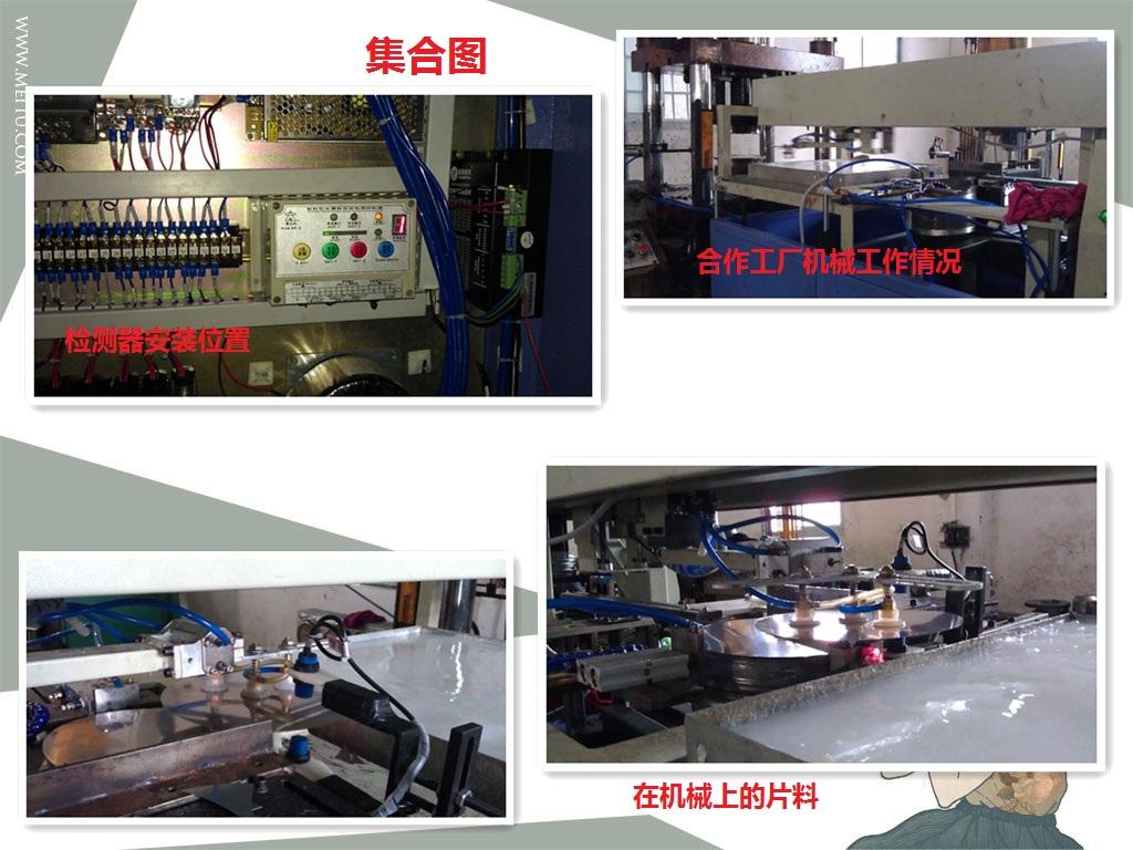 广东汕头某企业与黑金刚片料重叠检测器合作案例