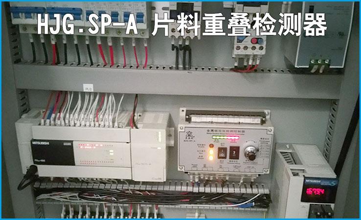 黑金刚片料重叠检测仪器,与江苏某家电生产企业合作案例