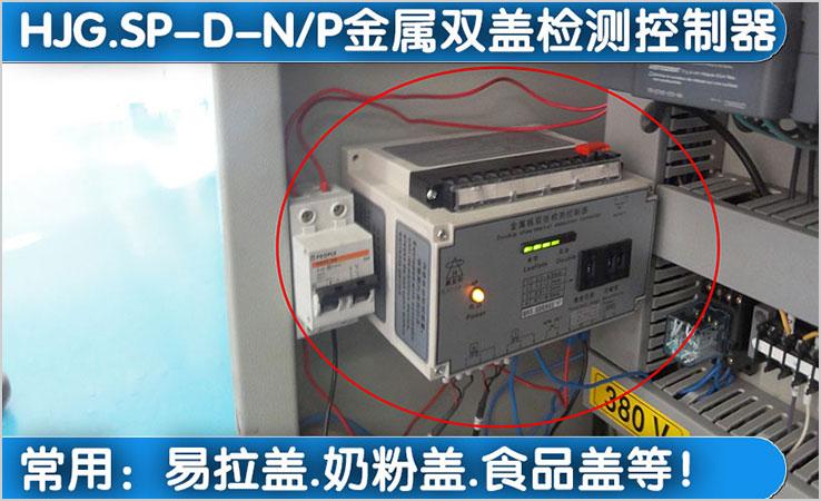 佛山三水红牛,HJG.SP-D-N.P金属盖重叠检测合作案例-【黑金刚】