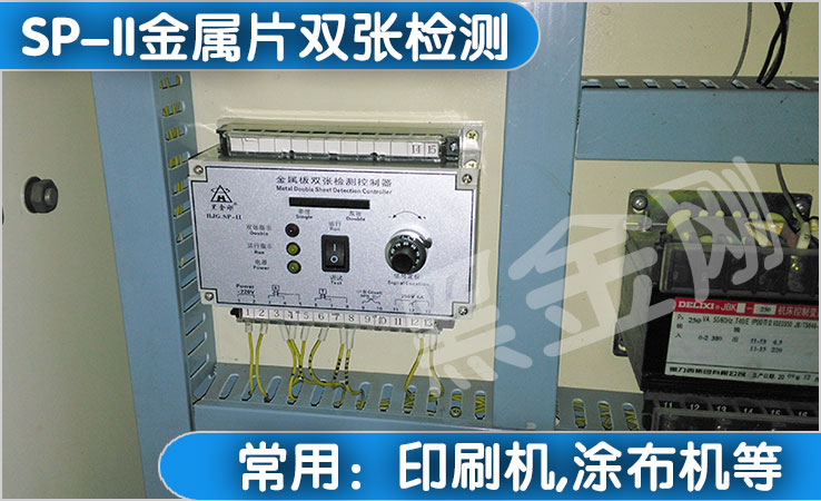 广州某印铁裁剪客户,HJG.SP-II印铁机双张控制器合作案例