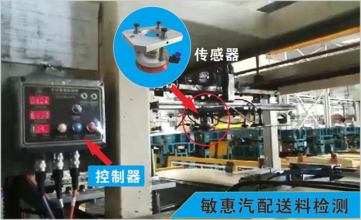 武汉敏惠汽车配件生产,SP-818单探头片料识别仪器合作案例