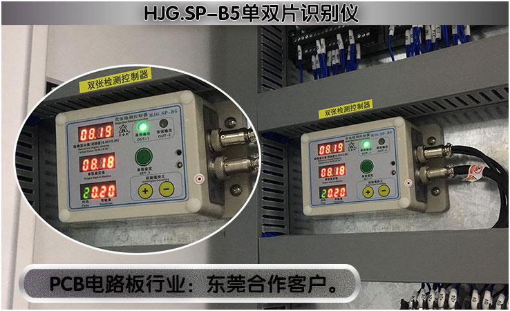 PCB电路板行业,HJG.SP-B5东莞客户讯得机械成功合作案例-【黑金刚】