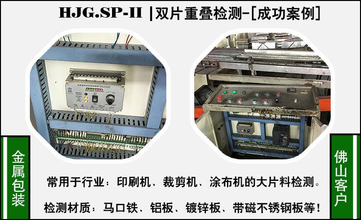 广东佛山某制罐客户,黑金刚SP-II印铁.裁剪双片料重叠成功合作案例