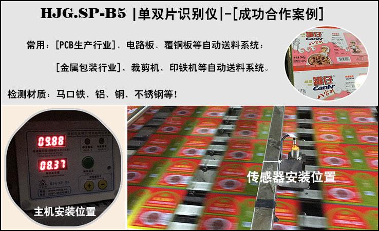 黑金刚HJG.SP-B5单双片识别仪,金属包装行业成功合作案例