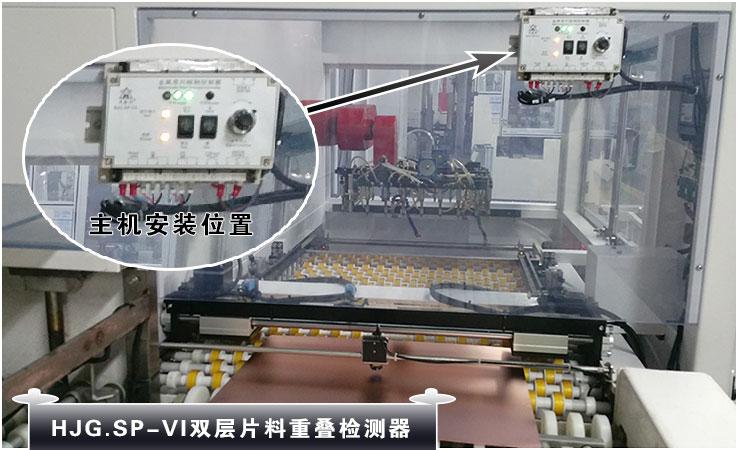 深圳某PCB行业自动放板电路板,SP-VI金属双片料重叠检测器合作案例